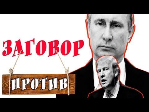 США и Россия.