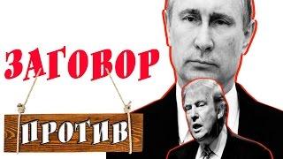 США и Россия. Импичмент Трамп и Путин Сегодня. В России Новости Видео
