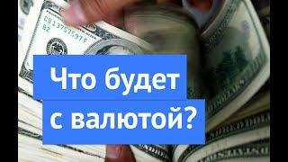 Прогноз доллара и евро на ноябрь 2018 / Конкурс!