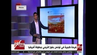 أونلاين| فرحة كبيرة في تونس بفوز الترجي ببطولة أفريقيا