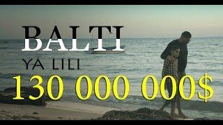 Balti - Ya Lili Feat Hamouda (Official Music Video) شاهد أرباح بلطي و لأول مرة من هذه الأغنبة