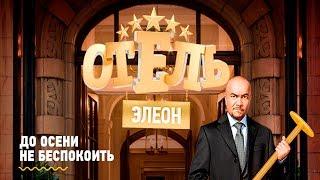 Отель Элеон 2 сезон/ Фотографии со сьемок/ Кристина или Даша?