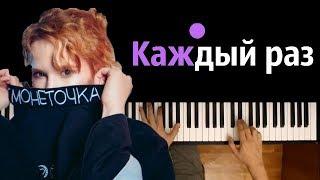 Монеточка - Каждый раз  караоке | PIANO_KARAOKE   + НОТЫ & MIDI
