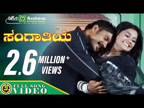 Sangaatiye | Video Song | Kannada Folk Songs | Janapada Songs