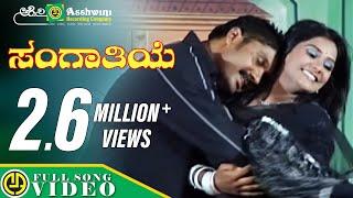Sangaatiye   Video Song   Kannada Folk Songs   Janapada Songs