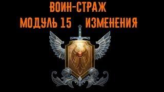 Воин страж модуль 15 изменения //Neverwinter online