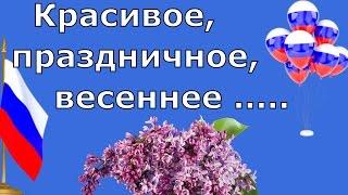 1 мая. С праздником весны и труда красивое поздравление с Первомаем