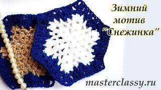 DIY. Croshet snowflakes tutorial. Вязание крючком. Зимний мотив