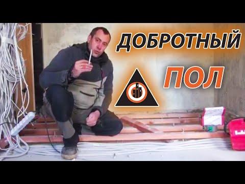 видео: новая технология устройство пола в квартире 119 серия Латвия Рига ВЛАДИМИР ВОЛОШИН brigada1.lv