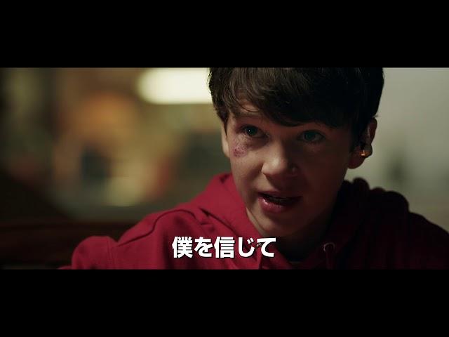 映画 『チャイルド・プレイ』予告編