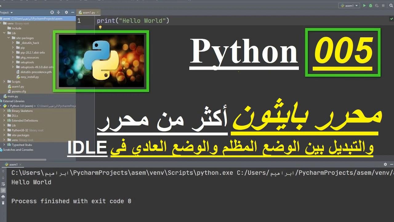 تعلم بايثون 005 Python course محرر البايثون والتبديل بين الوضع المظلم والوضع العادي في ال idle