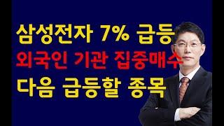 [주식]삼성전자 7% 급등 외국인 기관 집중매수 다음 …