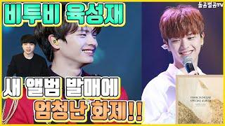 【ENG】(BTOB Sungjae)비투비 육성재 새 앨범 발매에 엄청난 화제!! BTOB Sungjae Ne…