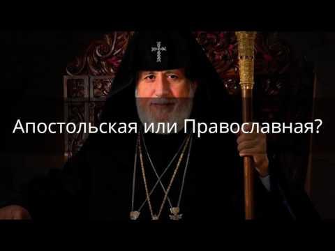 Апостольская или Православная?
