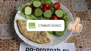 ПП омлет с молоком, творогом и отрубями - рецепт ПП  - ПП РЕЦЕПТЫ: pp-prozozh.ru