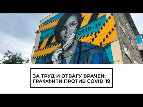 Граффити в поддержку врачей, борющихся с пандемией