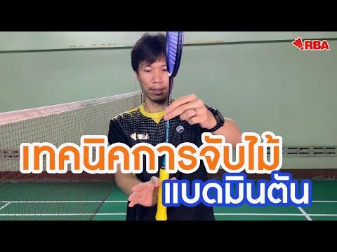 เทคนิคการจับไม้แบดมินตันที่ถูกต้อง|RBA Badminton Technique EP.1|18/07/63