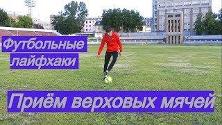 КАК ПРИНИМАТЬ ПЕРЕДАЧИ ВЕРХОМ - 3 лайфхака | Остановка и обработка мяча в футболе