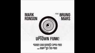 Mark Ronson Feat. Bruno Mars - Uptown Funk Hebsub / מתורגם