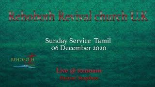 တနင်္ဂနွေနေ့ဝန်ဆောင်မှုတမီလ် 06 ဒီဇင်ဘာလ 2020 (Rehoboth Revival Church Tamil Tamil)