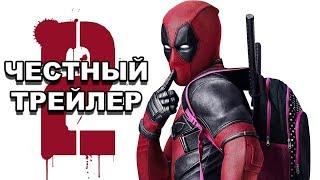 Честный трейлер — «Дэдпул 2» / Honest Trailers - Deadpool 2 (Feat. Deadpool) [rus]
