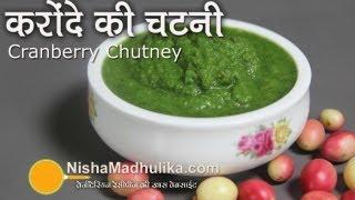 Karonda Chutney Recipe - Cranberry Chutney Recipe - Karonde Ki Chutney Video
