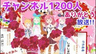 [LIVE] 【LIVE】チャンネル登録1000人ありがとう放送!!