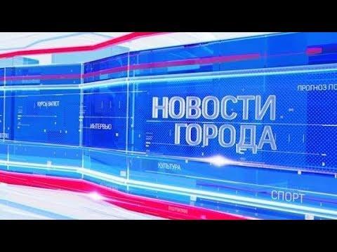Видео Новости Ярославля 08.11.18
