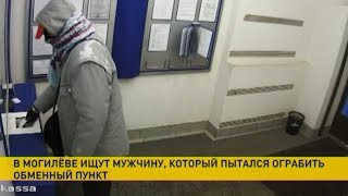 В Могилёве ищут мужчину, который пытался ограбить обменный пункт