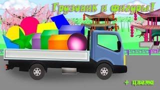 Машинки,cars. Изучение фигур и цвета. Развивающие мультики для детей про машинки