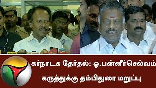 Thambidurai dismisses claims of O Panneerselvam over Karnataka Election