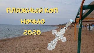 Нашёл ОГРОМНЫЙ СЕРЕБРЯНЫЙ КРЕСТ Пляжный коп 2020 в Крыму