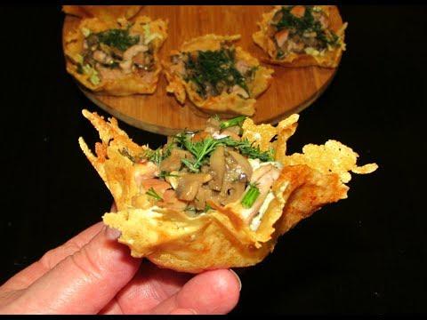 Новогодняя закуска - Хрустящие сырные корзиночки с сочной начинкой