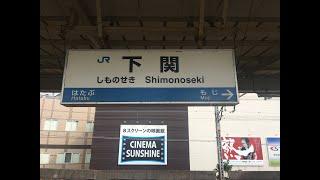 下関駅 JR西日本とJR九州の境界駅 JR西日本 山陽本線 2019年9月8日