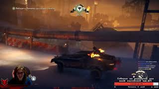 Вредная и гонка в  Mad Max. Вырезка со стрима))