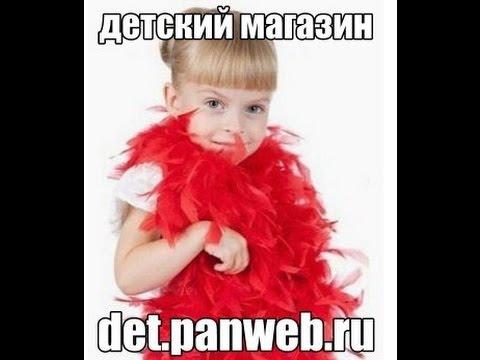Детский интернет магазин.144 магазина по России.