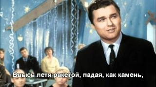 Обнимая небо - Лев Барашков - 1965 - With lyrics