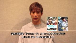 映画「クロスロード」本編DVD&スペシャルメイキングDVDの発売が決定し...