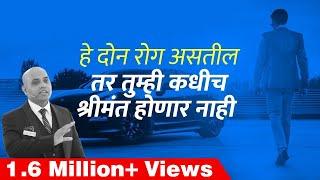 तुम्ही कधीच श्रीमंत होणार नाही - जर तुम्हाला असतील हे रोग | Marathi Motivational Video