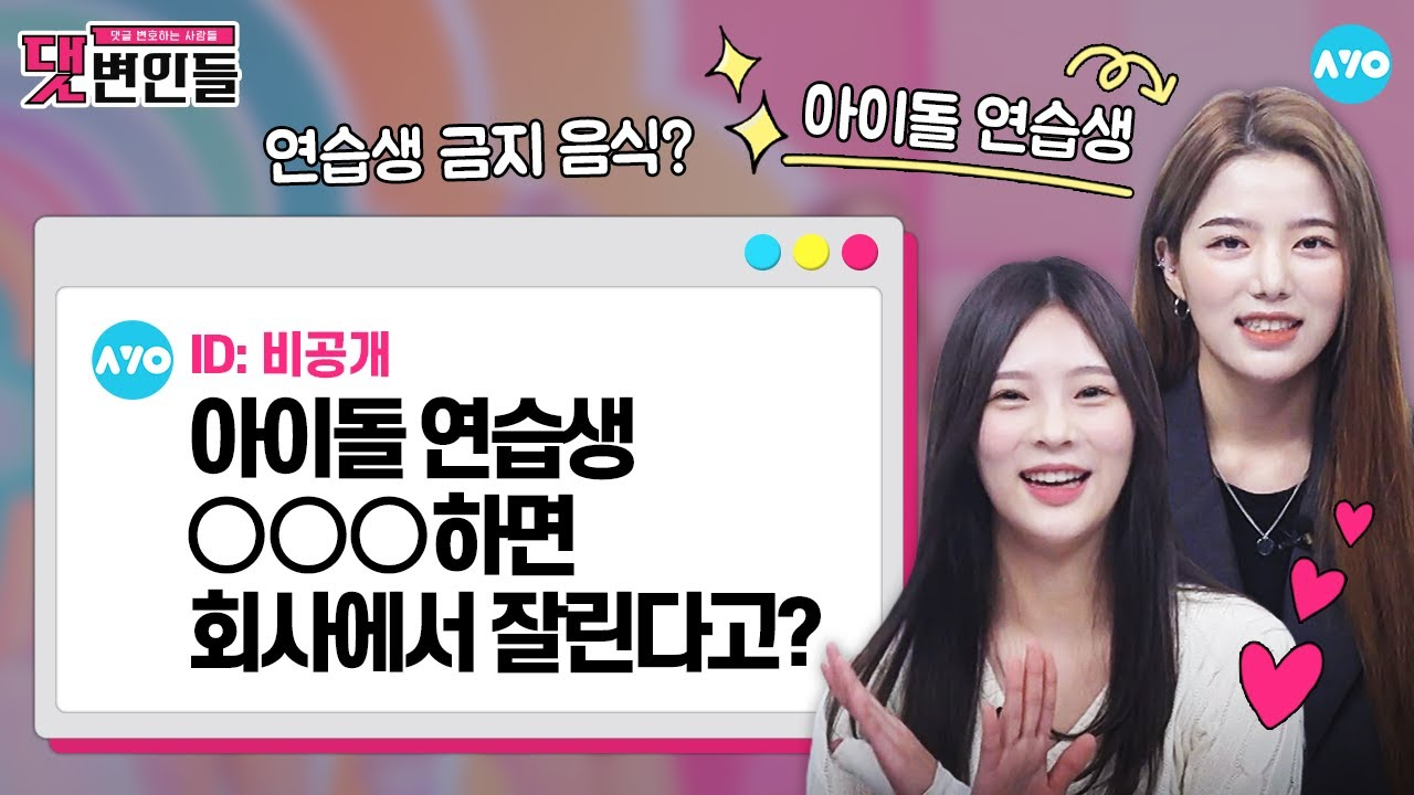 [ENG] 아이돌 연습생끼리 연애 금지? 데뷔조까지 갔던 연생이 말해 줌 |댓변인들 |AYO 에이요|Reaction