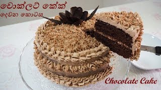Chocolate Cake Icing චොකලට් කේක් අයිසින් කිරීම සරලව - Episode 81