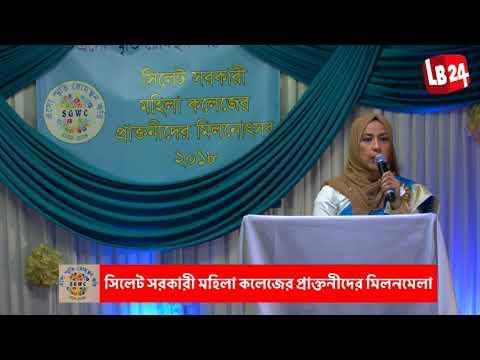Sylhet Government Women's College