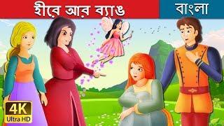 হীরে আর ব্যাঙ | Çizgi film Bangla | Bengali Masallar