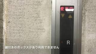 【60fps,業務用】トイザらス秦野店の業務用エレベーター