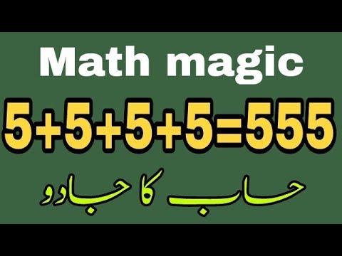math magic trick || math puzzle in urdu || riddles for kids