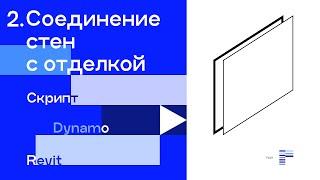 Видео 4. Скрипт соединения геометрии отделки стен с перегородками