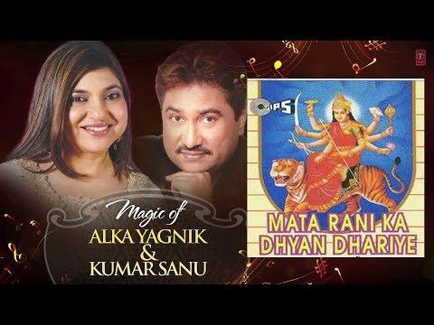 Mata Rani Ka Dhyan Dhariye (Mata Rani Ka Dhyan Dhariye) Kumar Sanu & Alka Yagnik