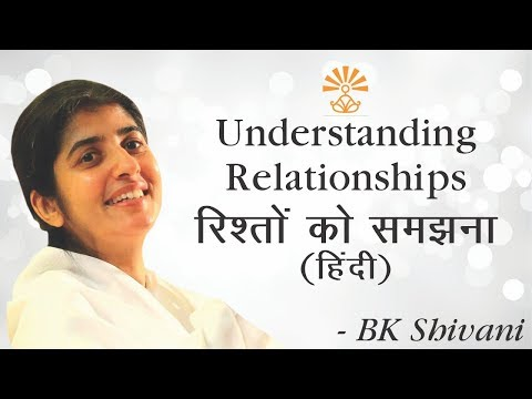 Understanding Relationships - रिश्तों को समझना - BK Shivani (Hindi)