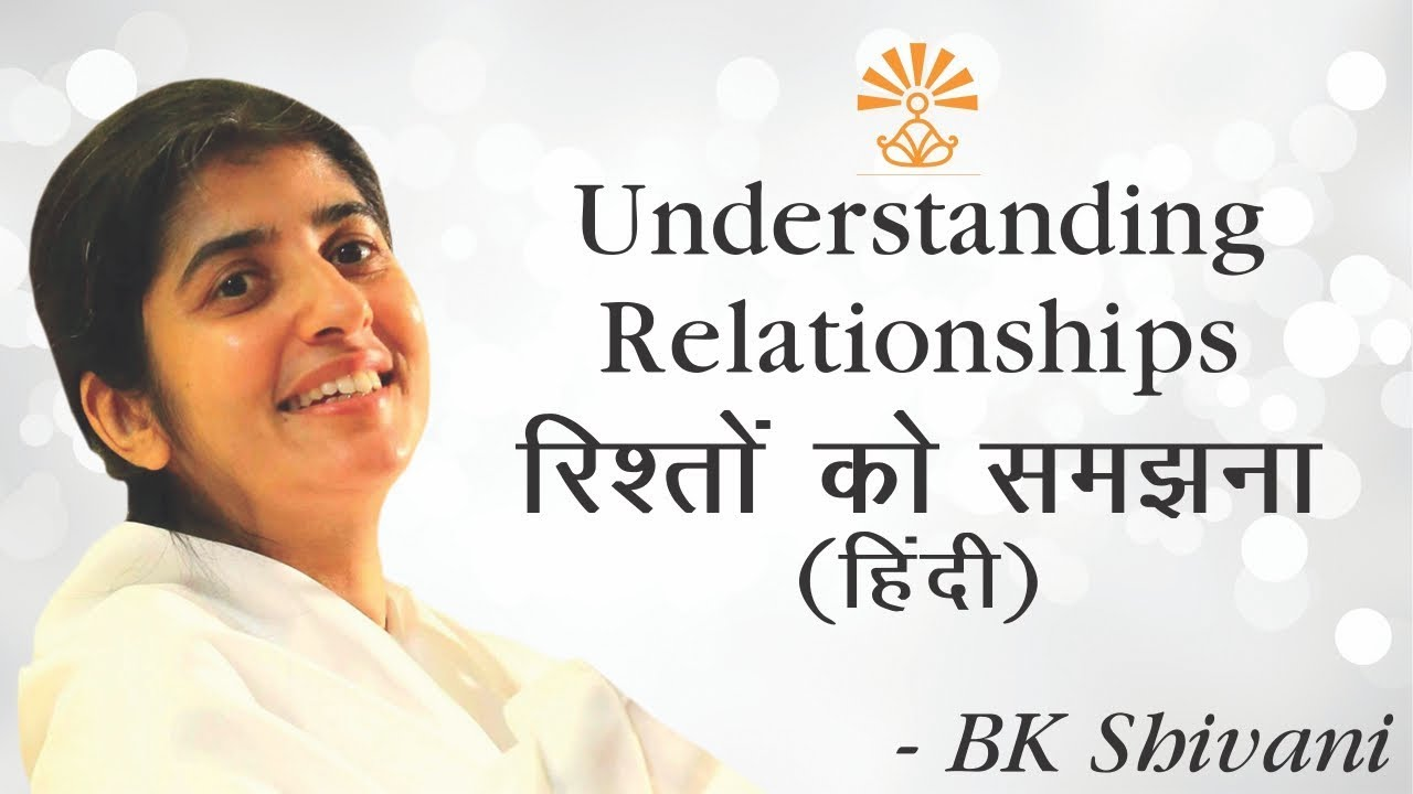 Understanding Relationships रशत क समझन Bk