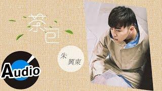 朱興東 Don Chu - 茶包 Tea Bags(官方歌詞版)- 韓劇《經常請吃飯的漂亮姊姊》片頭曲